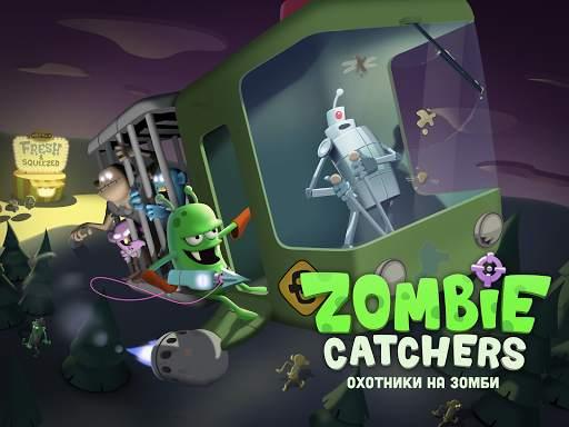 Zombie Catchers ? скриншот 3
