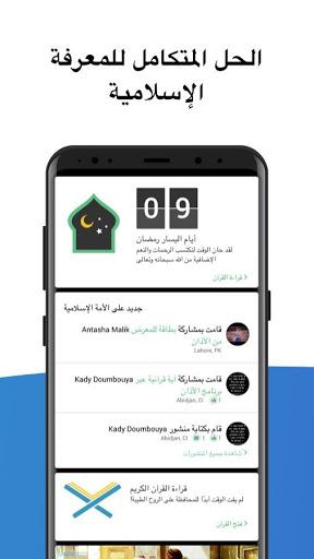 اذان: مواقيت الصلاة، التقويم الهجري، القرآن و قبلة 6 تصوير الشاشة