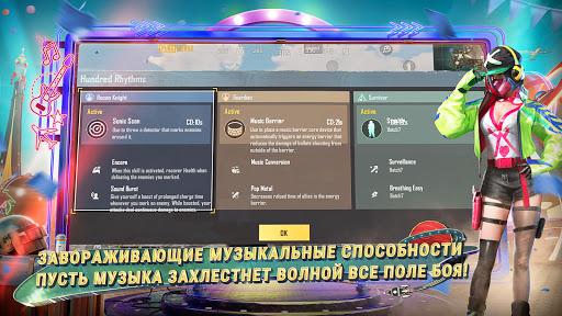 СОТНЯ РИТМОВ PUBG MOBILE скриншот 5