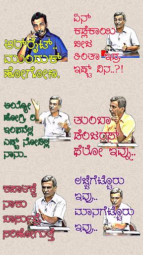 Kannada Stickers - WAStickerApps स्क्रीनशॉट 7