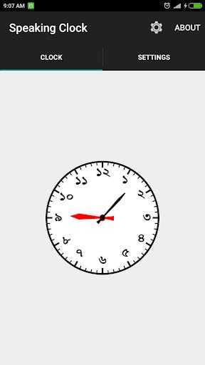 সময় বলা ঘড়ি Bangla Talking Clock (Ad free) скриншот 1