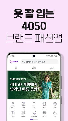 퀸잇 - 4050 인기 브랜드 패션 쇼핑앱 screenshot 1