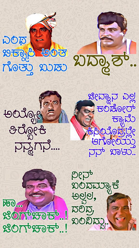 Kannada Stickers - WAStickerApps स्क्रीनशॉट 12