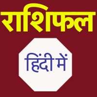 Daily Rashifal 2021 - खुशजीवन राशि ऐप on 9Apps