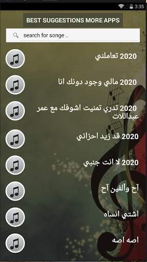 محدث 2020 بالكلمات جميع اغاني صلاح الاخفش بدون نت 3 تصوير الشاشة