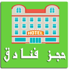 Hotel Reservations أيقونة