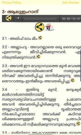 Malayalam Quran Audio screenshot 1