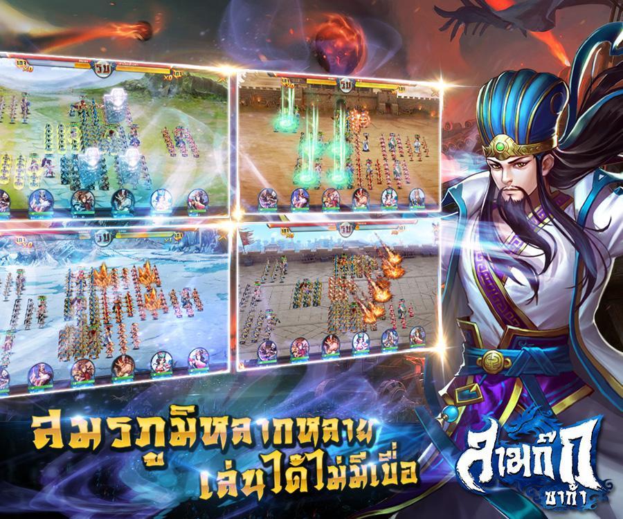 Samkok Saga screenshot 5