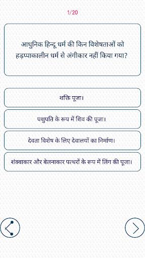 All Exams GK In Hindi Offline screenshot 5