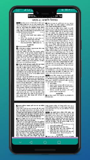 HSC Islamic History 1st & 2nd Paper Notes 7 تصوير الشاشة