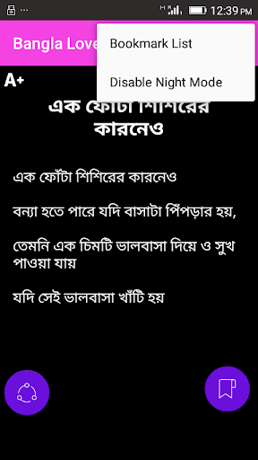 Bangla Love SMS screenshot 6