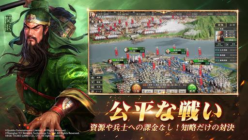 三國志 真戦 screenshot 3