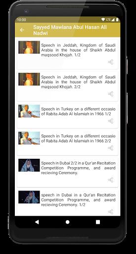 Abul Hasan Ali Nadwi screenshot 10