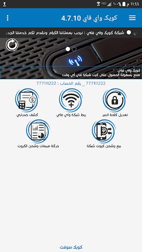 كويك واي فاي لبيع كروت شبكات الواي فاي وشحن فوري 13 تصوير الشاشة
