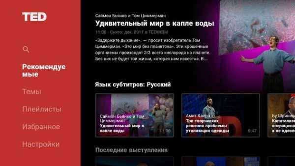 TED TV screenshot 1