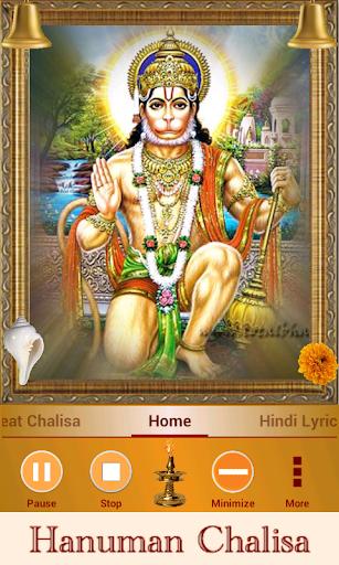 Hanuman Chalisa 2 تصوير الشاشة