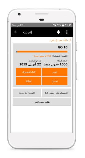 My Orange Egypt 3 تصوير الشاشة