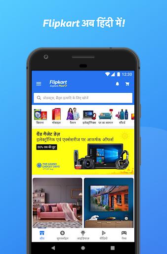 Flipkart ऑनलाइन शॉपिंग एप्लिकेशन स्क्रीनशॉट 1