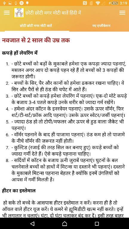छोटी मगर मोटी बातें हिंदी में screenshot 10