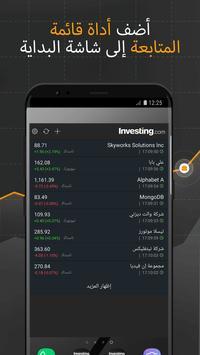 أسهم، عملات، سلع، أدوات: أخبار Investing.com 8 تصوير الشاشة