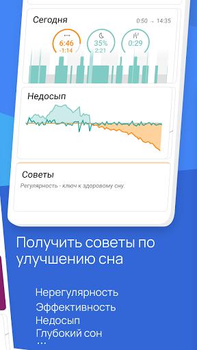 Sleep as Android: Oтслеживание циклов сна скриншот 3