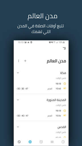 صلاتك Salatuk (أوقات الصلاة) screenshot 4