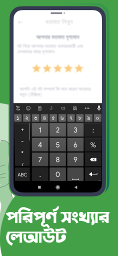 Ridmik Keyboard screenshot 2
