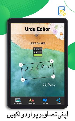 Easy Urdu Keyboard 2021 - اردو - Urdu on Photos 10 تصوير الشاشة