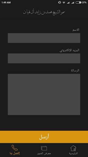 الشيخ محمد بن زايد screenshot 5