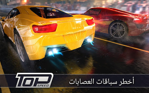 Top Speed: Drag & Fast Racing 3D 6 تصوير الشاشة