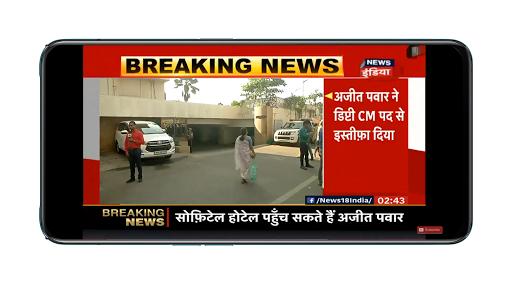 Hindi News Live TV | Live News Hindi Channel screenshot 6