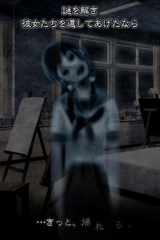 脱出ゲーム ホラー 霊の棲む学校 4 تصوير الشاشة