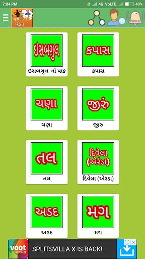 Gujarati Khedut (ગુજરાતી ખેડૂત) screenshot 5