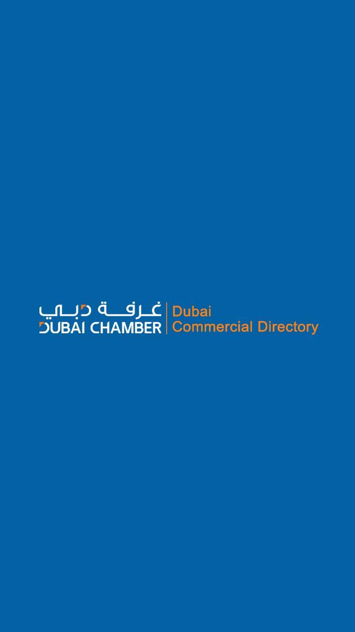 Dubai Commercial Directory 1 تصوير الشاشة