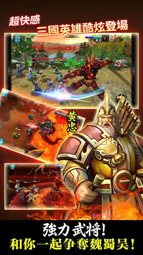 三國名將傳:趙雲、關羽免費送,3D國戰策略卡牌SLG 2 تصوير الشاشة