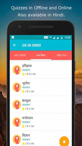 Gk in hindi & GK Tricks (IBPS, RRB, SSC SGL) screenshot 3