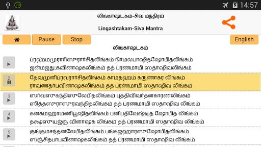 Lingashtakam in Tamil (Shiva) 6 تصوير الشاشة
