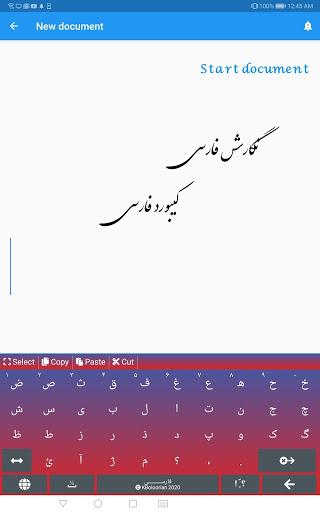 Farsi Keyboard screenshot 8