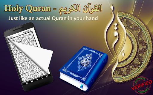 HOLY QURAN - القرآن الكريم screenshot 1