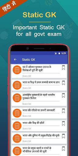 GK Current Affair 2021 Hindi, Railway, SSC, IBPS screenshot 10