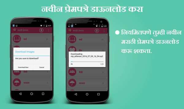 Marathi Prempatra- Love Letter 5 تصوير الشاشة