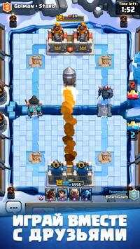 Clash Royale скриншот 3