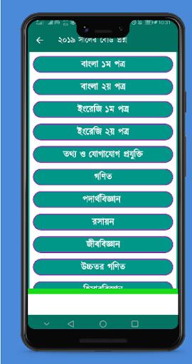 SSC All Board Question 2021 screenshot 3