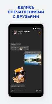 Одноклассники – социальная сеть screenshot 3