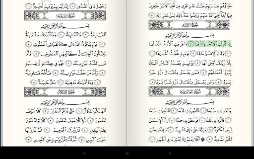 Quran for Android screenshot 8