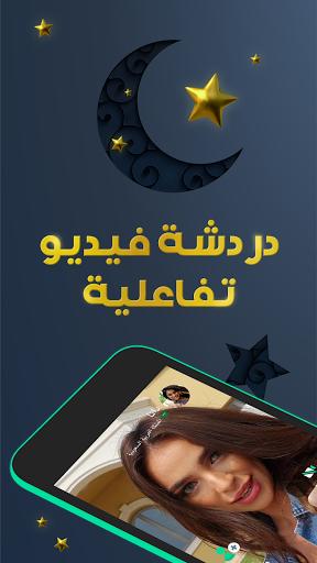 Azar 1 تصوير الشاشة