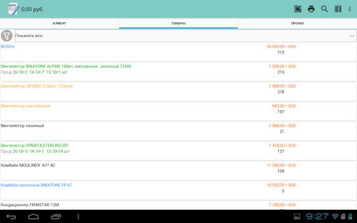 Моби-С: Мобильная торговля для 1С 16 تصوير الشاشة