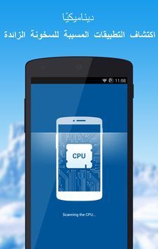 CPU Cooler Master-Phone Cooler 2 تصوير الشاشة
