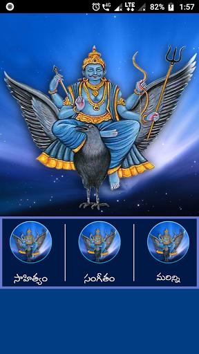 Shani Mantras in Telugu 1 تصوير الشاشة
