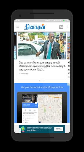 Dinakaran - Tamil News 3 تصوير الشاشة